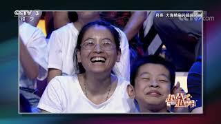 [越战越勇]伊朗姐妹花月亮 大海精彩片段回顾| CCTV综艺