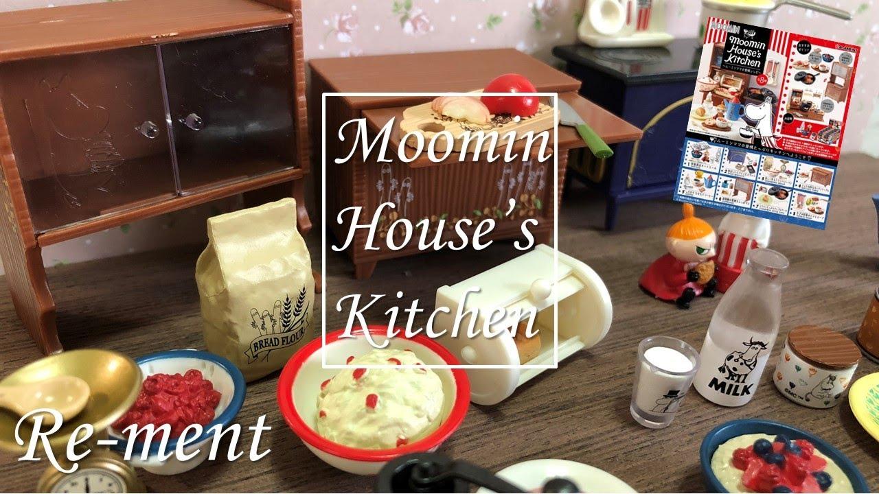 【盒玩開箱】#1 Re-ment 嚕嚕米家庭的廚房 『Moomin House's Kitchen 〜ムーミンママの愛情レシピ〜』 - YouTube