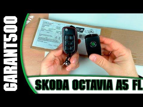 видео: skoda octavia a5 fl Чехол для ключа и коврики в карманы и ниши