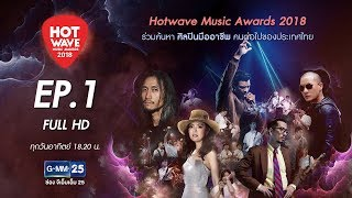 Hotwave Music Awards 2018 EP.1 [FULL HD]