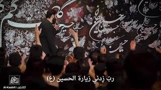 مترجم     ربّ زِدنـي مـحـبّـة الـحـسـيـن (ع)     الرادود أمير كرمانشاهى     محرم 1441هـ