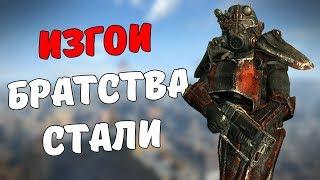 Изгои Братства Стали Fallout Лор