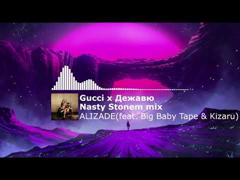 Gucci x Дежавю Nasty Stonem mix — ALIZADE feat.  Big Baby Tape, Kizaru (Звук лучше)