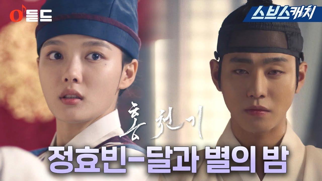 SBS 월화드라마 〈홍천기〉 OST Part.7 '정효빈-달과 별의 밤'  M/V #홍천기 #SBSCatch