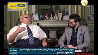 فيديو.. رئيس جامعة عين شمس: التعليم بـ
