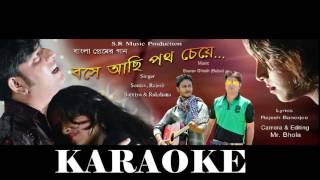 """Karaoke """"Bose Achi Poth Chaye"""""""