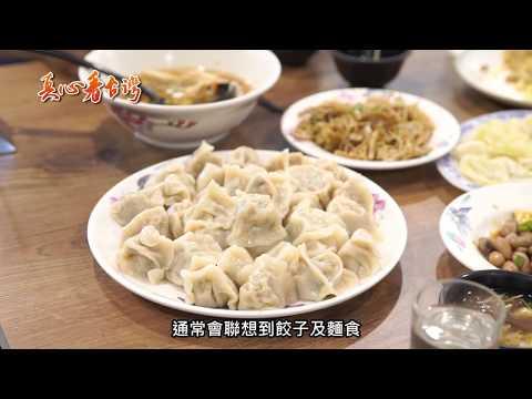 真心看台灣 山東餃子館