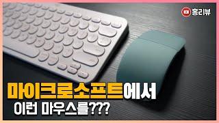 마이크로소프트 에서 이런 마우스 가? 블루투스 무선 마…