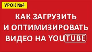 ✅ Как загрузить видео на YouTube. Как правильно добавить видео на YouTube