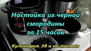 Настойка из черной смородины за 15 часов