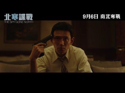 北寒諜戰 (The Spy Gone North)電影預告