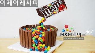킷캣+앰엔앰 초콜릿 케이크 How To Make Kitkat And M&m Cake  [이제이레시피 : Ej Recipe]