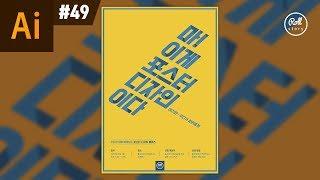 일러스트레이터 강좌 #49 - 타이포가 돋보이는 포스터 디자인
