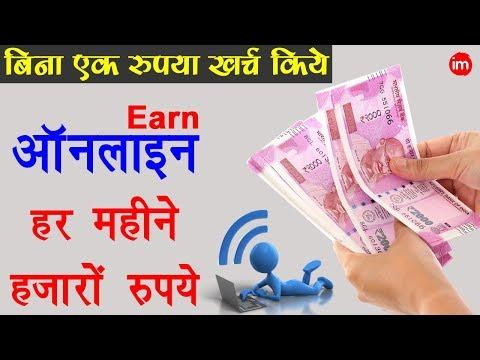 Make Money Online with Amazon Affiliate Program | By Ishan [Hindi]