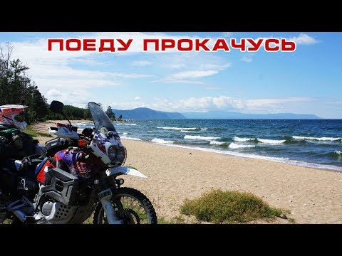 Поеду прокачусь: Улан-Удэ - Байкал (день 15 и 16)