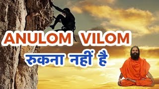 Anulom Vilom रुकना नहीं है | Baba ramdev Yoga Hindi