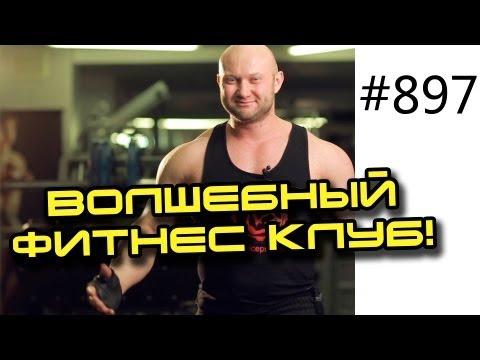 Личный фитнес тренер и тренажёрный зал в центре Киева. Отзывы о фитнес клубе Киева БИЦЕПС