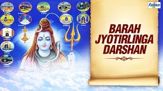 12 (Barah) Jyotirlinga Evam Trimbakeshwar Darshan in Hindi | Suresh Wadkar, Manhar Udhas