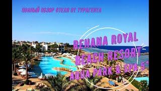 REHANA ROYAL BEACH RESORT AQUA PARK SPA 5 обзор отеля от турагента