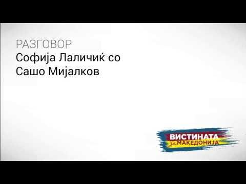Разговор 14  Софија Лаличиќ со Сашо Мијалков