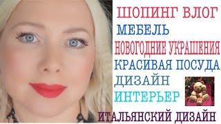 ИТАЛЬЯНСКАЯ МЕБЕЛЬ/ДИЗАЙН ИНТЕРЬЕРА/ПОКУПКИ ДЛЯ ДОМА/КРАСИВАЯ ПОСУДА