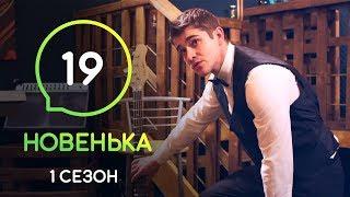 сериал Новенькая. Серия 19 | МОЛОДЕЖНАЯ МЕЛОДРАМА 2019