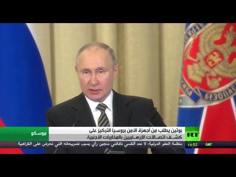 بوتين يدعو لكشف ارتباطات الإرهابيين بالغرب  - نشر قبل 8 ساعة