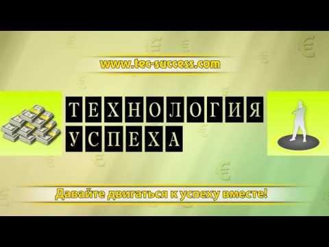 Проект Технология успеха (Tec-Success) Tec-Success.ru. Маркетин план матричной программы