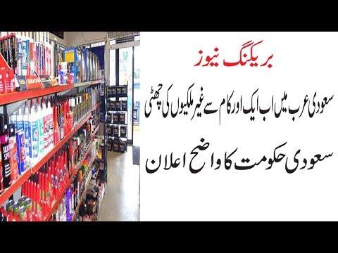 New Updates spare parts shop way of Saudization urdu / Hindi