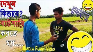 ধান্দাবাজি(Dhandabaji) Must Watch New Funny Comedy Video🙌🙌🙌2018-Episode 3(Bm Rasel Entertainment)