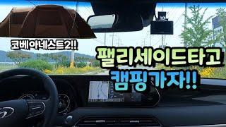 팰리세이드타고 캠핑가기 | 운전브이로그 | 캠핑브이로그…