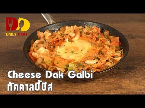 Cheese Dak Galbi | Food | ทัคคาลบี้ชีส - วันที่ 22 Apr 2019