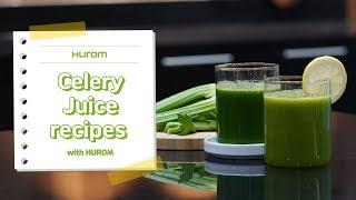 [휴롬 디바S] 2가지 샐러리 주스 레시피 Celery…