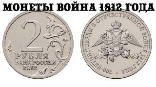 Монеты России - Война 1812 года