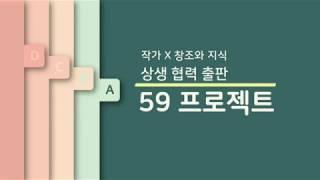 59만원으로 동화책 100권 출판하기!