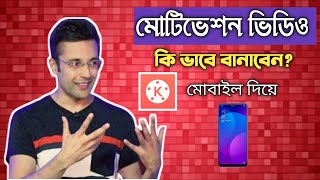 How To Make Motivation Video On Android in Bangla || Kinemaster Video Editing Tutorial screenshot 5