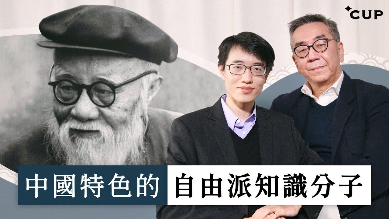 【語文陶話廊】中國特色的自由派知識分子