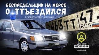 Погоня ДПС за Мерседесом S500 с мигалкой. Красногвардейский район СПб.