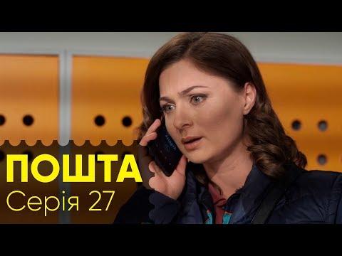 Серіал ПОШТА/ПОЧТА. СЕРИЯ 27