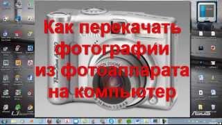 Перекачка фотографий с фотоаппарата на компьютер(Даже в простых вещах иногда нужна подсказка. Для начинающих пользователей и фотографов! Если будут вопросы..., 2013-06-25T16:44:01.000Z)