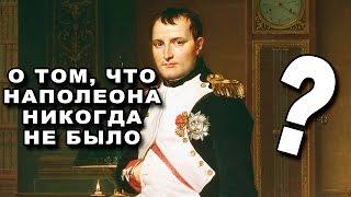 Наполеона никогда не было? Доказано в 1912 году