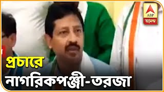 TMC attack BJP on NRC issue in Kaliagunj byelection