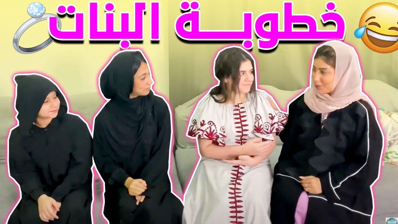 خطوبة البنات بين الماضي والحاضر