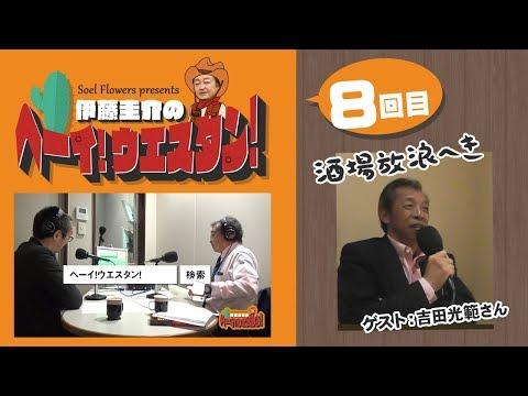 ラジオ「Soel Flowers present 伊藤圭介のヘーイ!ウエスタン!」第8回!ゲストは吉田光範さん