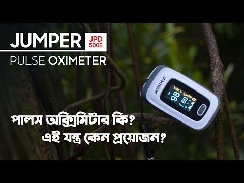 jumper-jpd-500e-oled-|-pulse-oximeter-|-রিভিউ-|-পালস-অক্সিমিটার-কি?-এই-যন্ত্র-কেন-প্রয়োজন?