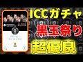 #513【ウイイレアプリ2018】黒玉祭り!!ICCガチャがやばい!超優良ガチャ!!