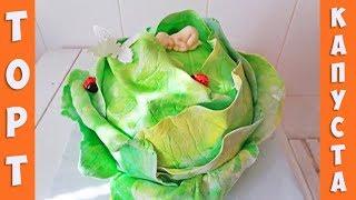 Торт в Виде Капусты. Справится Даже Новичок! / Easy Cabbage Cake