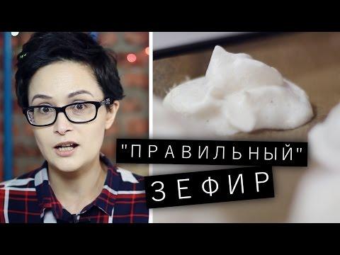 Зефир, рецепты с фото на : 53 рецепта зефира
