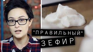 «Правильный» зефир / Рецепты и Реальность / Вып. 55