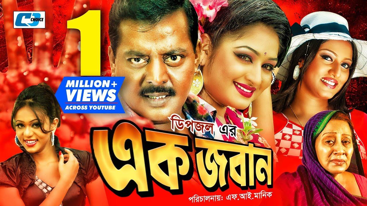 Ek Joban | এক জবান | Dipjol | Reshi | Anowara | Miju | Sadek Bacchu | Shakiba | Bangla Full Movie